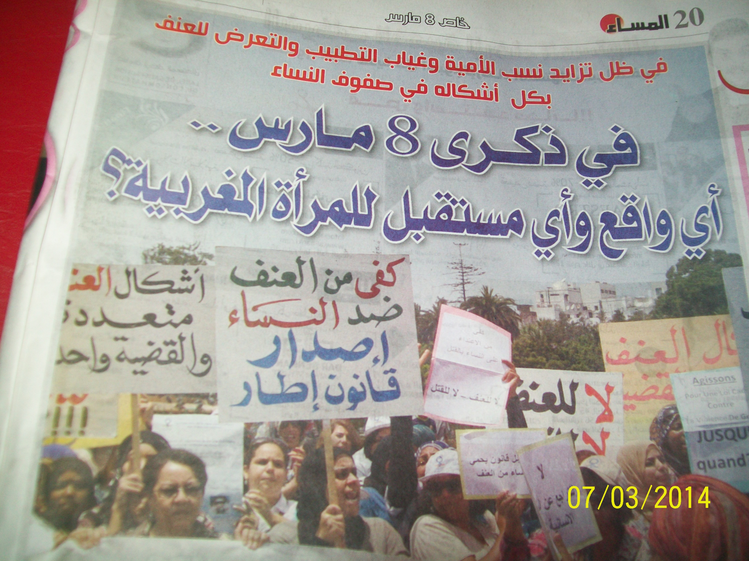 تكريم في حق المرأة المغربية بمناسبة اليوم العالمي للمرأة.