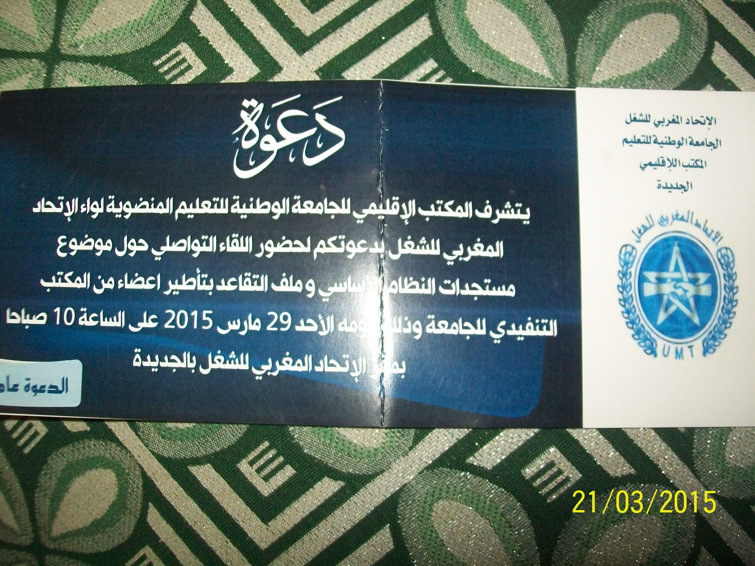 دعوة لحضور لقاء تواصلي بالجديدة ينظمه UMT