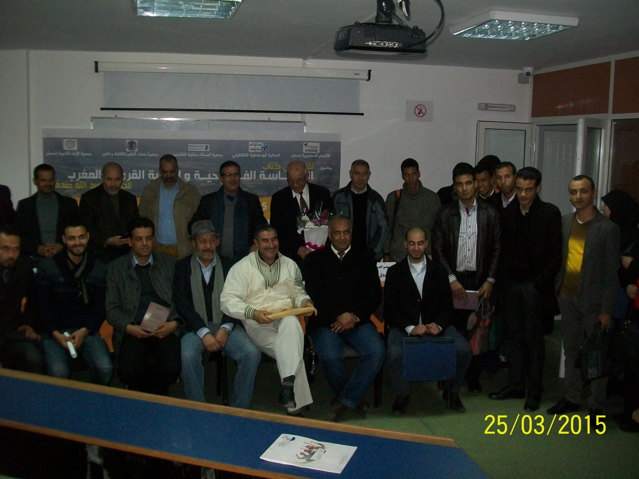 الدكتور عبد الله صدقي ألقى عرضا قيما بمدرسة احسان أمام مهتمين و باحثين و أساتذة اختصاصيين