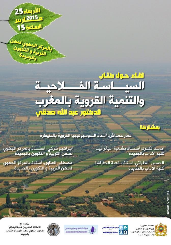 الدكتور عبد الله صدقي يحاضر حول السياسة الفلاحية و التنمية القرويةبالمغرب بالمركز الجهوي لمهن التربية و التكوين بالجديدة