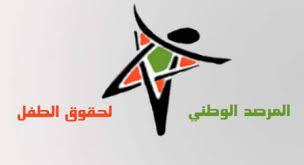 اعلان عن تأسيس المرصد المغربي لحقوق المتعلم