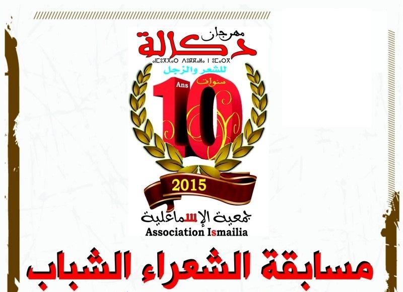 جمعية الاسماعلية تفتح باب المشاركة للمهرجان 10للشعر و الزجل