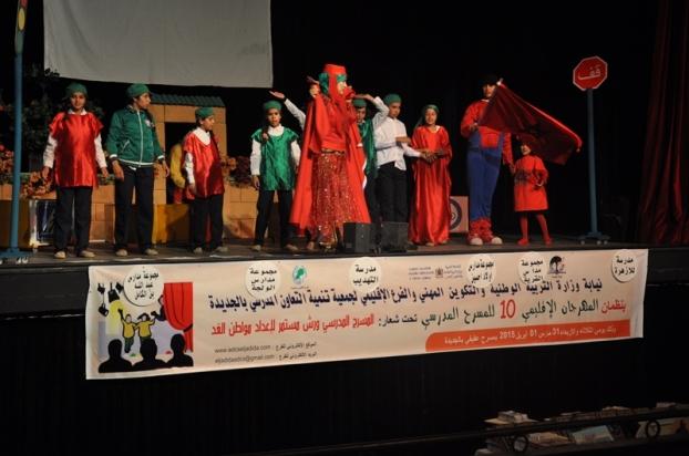 مجموعة مدارس الولجة تفوز بالمرتبة الأولى في الدورة العاشرة لمسرح الطفل