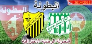 الدفاع الحسني الجديدي يتعادل مع المغرب الفاسي