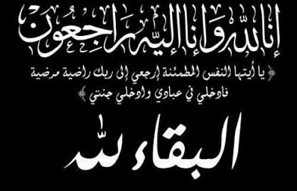 شكر على تعازي الأحباب و الأصدقاء و الأهل في وفاة المرحومين عبد المجيد ريفي و حرمه المرحومة حبيبة الديهي