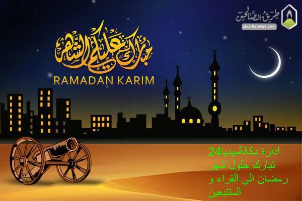 الخميس أول أيام شهر رمضان الأبرك