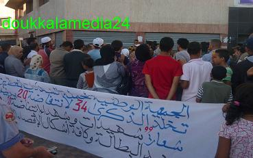 الجديدة :الجمعية الوطنية لحملة الشهادات المعطلين تخلد ذكرى 20 يونيو