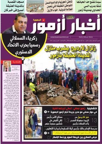 صدر في الاكشاك العدد الاول من الجريدة الجهوية أخبار آزمور الجهوية للزميل عبد الله كبريتي