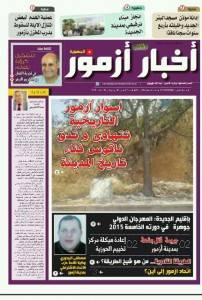صدور العدد الثاني من جريدة أخبار أزمور