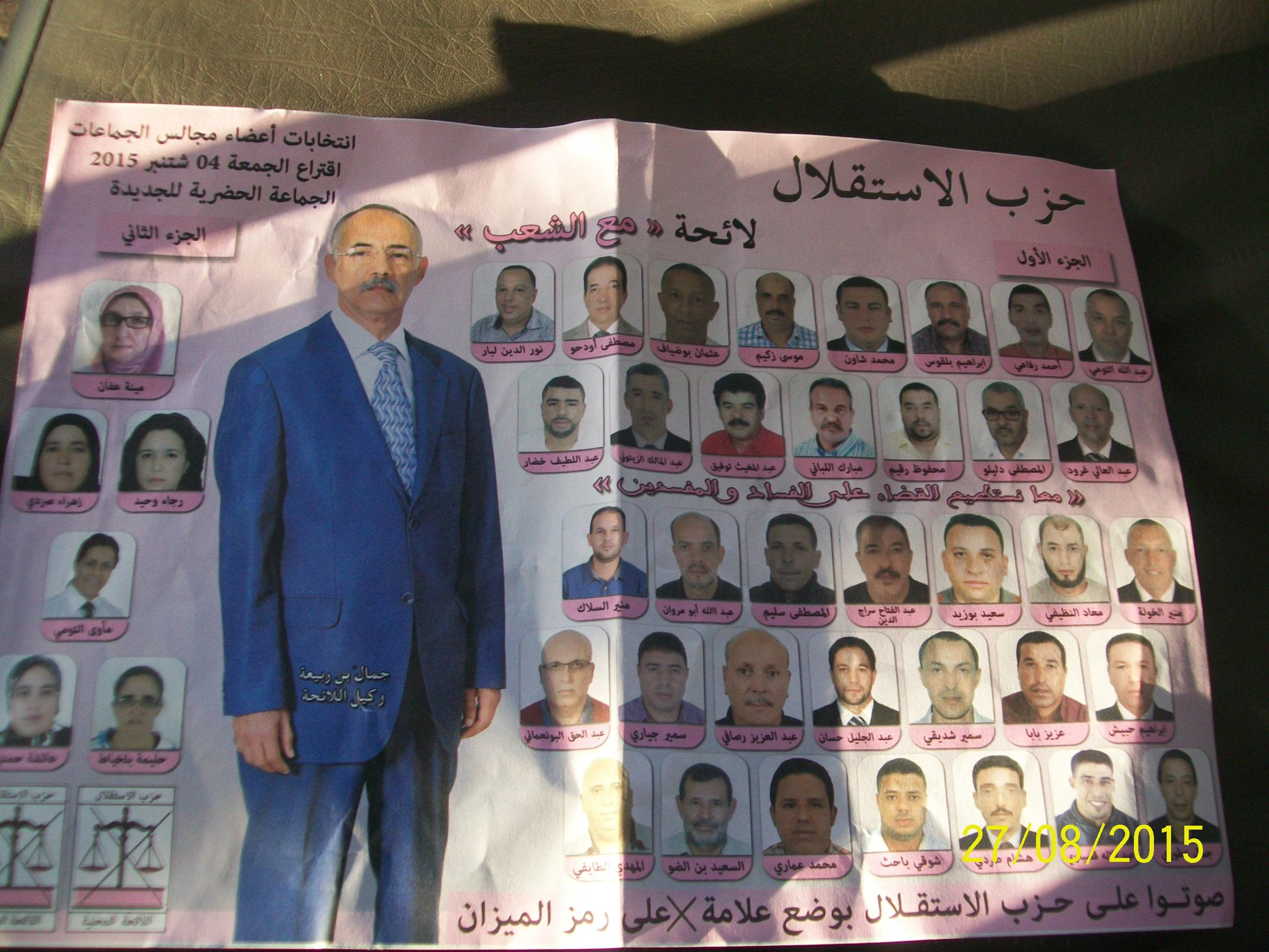 حملة انتخابية :نشر لوائح المترشحين و أسماء الوكلاء (لائحة حزب الاستقلال)