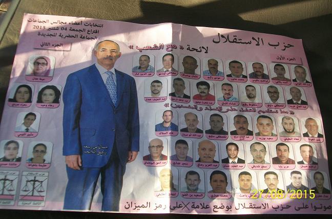 حسم رآسة المجلس الحضري لمدينة الجديدةالى السيد جمال بنربيعة  من طرف الأمانة العامة للبيجيدي