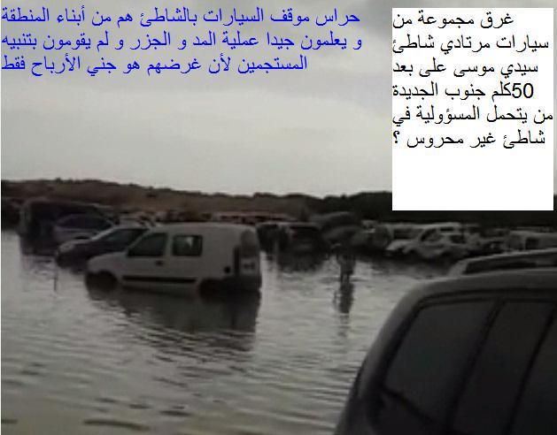 من يتحمل المسؤولية بعد غرق سيارات مرتادي شاطئ سيدي موسى بالجديدة