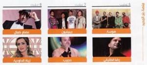 انطلاقة المهرجان الدولي جوهرة أيام 6-7و 8 غشت تحت الرعاية السامية لصاحب الجلالة الملك محمد 6