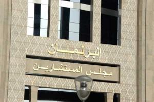 دكالة تتربع على مقاعد مجلس المستشارين لجهة الدار البيضاء سطات