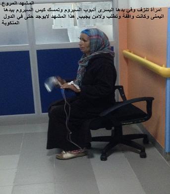 """هذا إلى وزير الصحة: امرأة تنزف دما و أنبوب """" المقوي السيروم """" في يد وتمسك كيس """" السيروم"""" بيدها الأخرى وبدون سرير"""