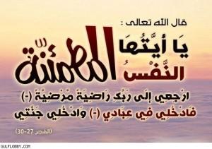 تعزية في حق المرحومة برناوي نجمة حماة السيد حسن شوقي
