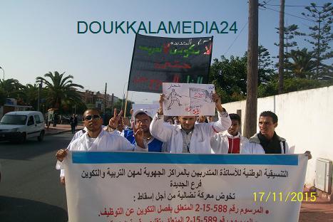 مسيرة احتجاجية من مركز تكوين الأساتدة الى مقر اكاديمية التعليم