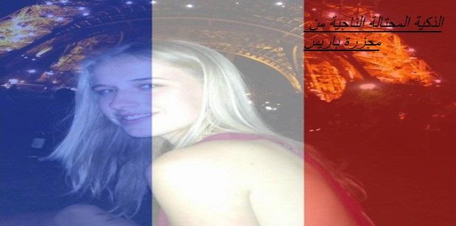 ذكاء رهينة أنقذها من موت محقق لحظة اطلاق النار بمسرح باتكلان بباريس