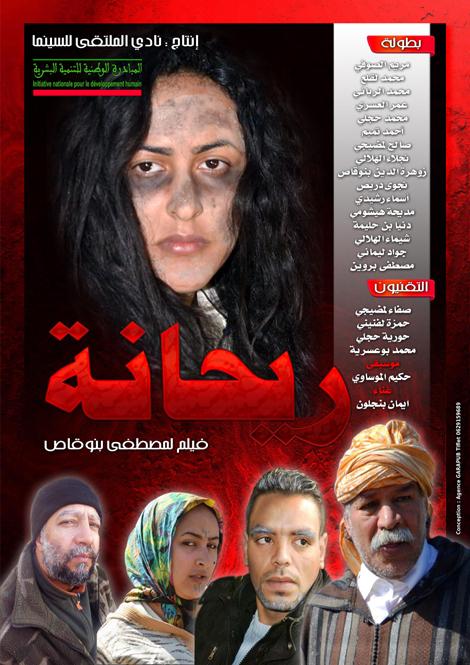 فيلم ريحانة في مسرح عفيفي يوم السبت 14 نونبر على الساعة السابعة ونصف