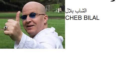 =واعـــــــــــــرة= للشاب بلال ضمن الأغاني المقترحة للفريق الفني للجريدة