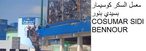انطلاق الموسم الفلاحي 2016/2015 باقليم سيدي بنور