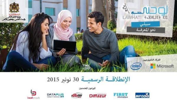 *à l'Université Chouaïb Doukkali caravane *LAWHATI*
