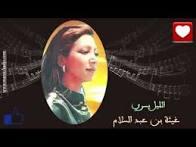 الليل يسري  غيثة بن عبد السلام