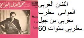 أغنية الليلة :امي يا امي الحبيبة للفنان العربي العوامي