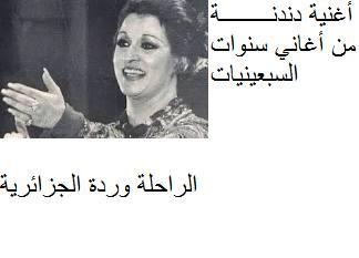 *دندنــــــــــــــة *-للراحـــــلــــــة وردة الــــجـزائريــــة -الأغنية