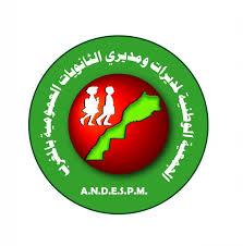 الجمعية الوطنية لمديرات و مديري التعليم الابتدائي بالمغرب تصدر بيانا للرأي العام