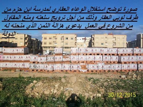 عجز الجهات الرسمية من تحرير الملك المخصص لبناء مدرسة( ابن حزم )أمام تعنث المقاول