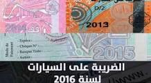 نظام تحايلي لاستخلاص ضرائب اضافية من طرف حكومة بن كيران