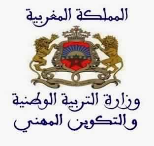 وزارة التربية الوطنية و التكوين المهني تحسم في اختيار النواب ومديري الاكاديميات