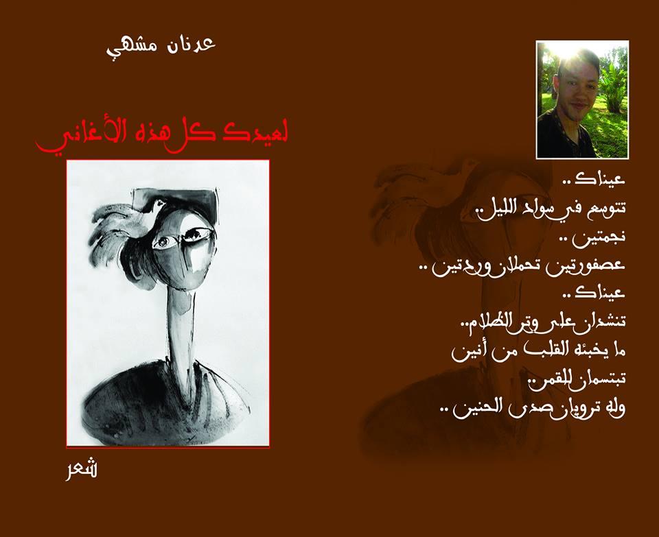 """صدور ديوان """"لعيدك كل هذه الأغاني"""" للشاعر عدنان مشهي"""