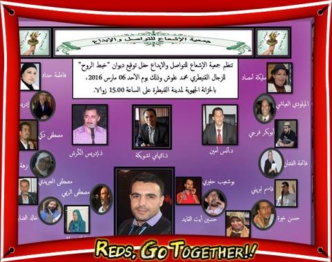 =خيط الروح=ديوان شعر لمحمد علوش تتناثر صفحاته بالخزانة الجهوية للقنيطرة