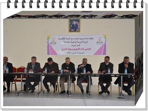 المرصد المغربي للدفاع عن حقوق المتعلم يتناول موضوع التدابير ذات الأولوية في ندوة علمية بالجديدة