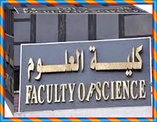 Congrès International sur l'Environnement du 17 au 19 février 2016 à la Faculté des Sciences d'El Jadida