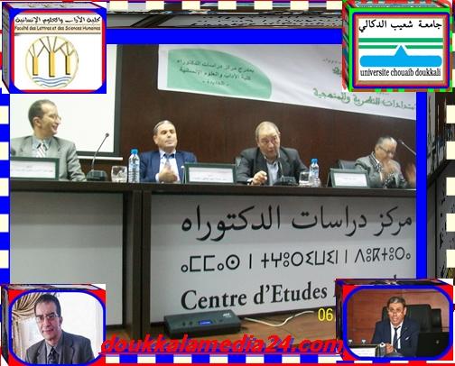السيمياء السردية ندوة دولية بمدرج مركز دراسات الدكتوراه بكلية الآداب بالجديدة