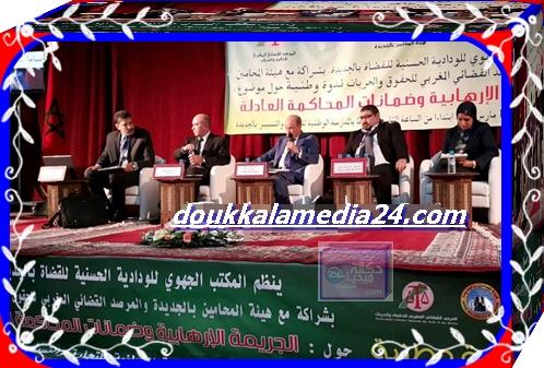 ندوة وطنية حول موضوع =الجريمة الارهابية وضمانات المحاكمة العادلة =