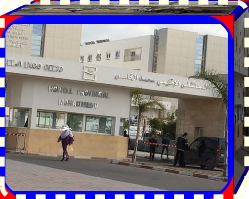 الشهادات الطبية بمستشفى محمد الخامس توزع تحت الطلب