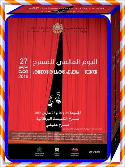 اليوم العالمي للمسرح 2016 : وزارة الثقافة تحتفي بأبي الفنون  الجديدة 25 و26 و27 مارس 2016