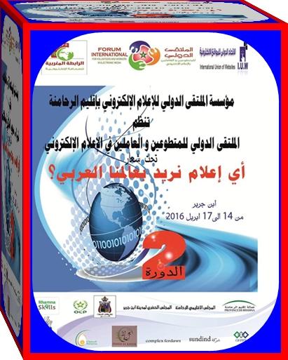 الملتقى الدولي للاعلام الالكتروني تحت شعار _أي اعلام نريد بعالمنا العربي؟_