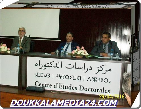 جامعة شعيب الدكالي تكرم رئيسها السابق بالشكر و الثناء