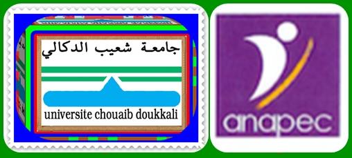 افتتاح فرع جديد للوكالة الوطنية لانعاش الشغل  بكلية العلوم – جامعة  شعيب الدكالي بالجديدة يوم الجمعة 22 ابريل 2016