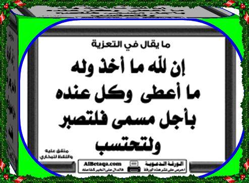 انا لله و انا اليه راجعون  – تعزية – الشريعي محمد بن عبد الله (في ذمة الله)