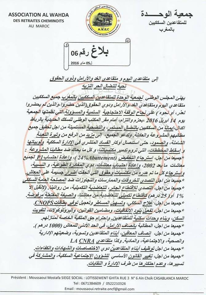جمعية الوحدة للمتقاعدين السككيين بالمغرب تصدر بلاغها رقم 6
