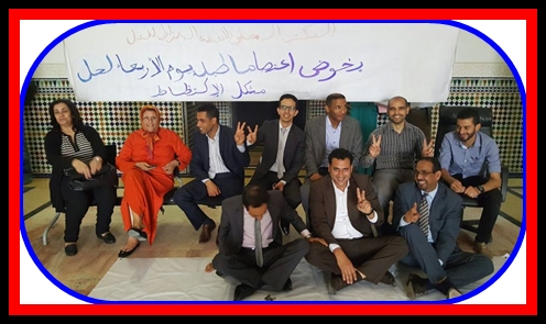 المكتب التنفيذي للنقابة الديمقراطية للعدل بالجديدة يعتصم ببهو قصر العدالة