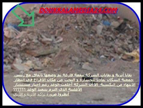 الحكم بالغرق مع وقف التنفيد لسكان ملك الشيخ و أسماء 1 و 2 بالجديدة