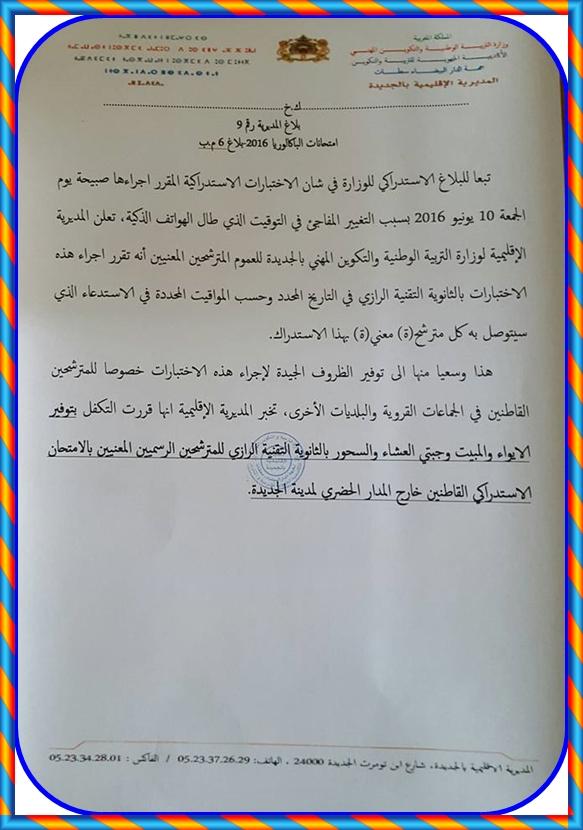 بلاغ وزارة التربية الوطنية في شأن استدراك ساعة اتصالات المغرب التي أربكت الممتحنين