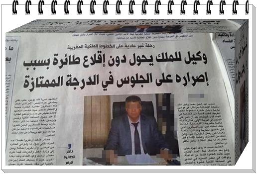 لارام:تضع وكيل الملك بمراكش بين الاستقالة والمجلس التأديبي